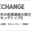 仮想通貨のおすすめ取引所ランキングトップ5|取り扱い銘柄・手数料