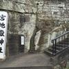 【長崎県佐世保市】宮地嶽神社