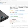 10000mAh + type-c + 30Wのモバイルバッテリーなら MacBookAir2018 13inchを 65%ぐらい充電できることが判明。