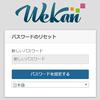 Wekan で SMTP サーバを設定せずにパスワードリセットを行いたいとき