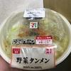 セブンイレブン 旨みスープの野菜盛りタンメン 食べてみました