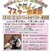 【ウクレレ】2/4 JazzoomCafeさん、ukrenaちゃんが春日部にやってくる!