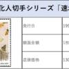 【切手買取】2次文化人切手シリーズ vol.7 速水御舟