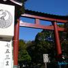 相模六社めぐり・五ノ宮【平塚八幡宮】