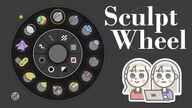 「Sculpt Wheel」スカルプトを快適&効率的にする神アドオン!