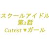 (第2話)虹ヶ咲スクールアイドル同好会アニメ「Cutest♡ガール」感想会
