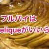 アップルパイはAngelique(アンジェリック)がいいらしい(青森市)