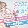 ボーカロイドなどの歌声合成ソフトを比較してみると、CeVIO Creative Studio が一番良い