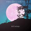 ニュース:Natsukage、1st Single「天使は月の上で笑って」リリース