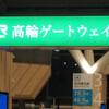 山手線の新駅「高輪ゲートウェイ」駅