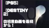 【初見動画】PS5【Destiny 2】を遊んでみての評価と感想!