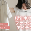 【着る服ない】授乳中ママのファッションアイデア5選【おしゃれしたい】