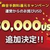 【簡単】ポケットハッシュ (POCKET HUSH)の新規登録・運用・入金・出金方法