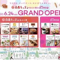 【金沢駅】「百番キッチン」が「金沢百番街 西ゾーン」リニューアルで登場!新店をまとめてご紹介!