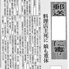 毒入り菓子殺人事件(その1)