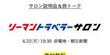 【参加無料】4/22(月) サロン説明会&トークイベント