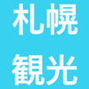 札幌在住ジャニオタがオススメする北海道観光地