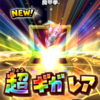 【星ドラ】魔甲拳でたぁ!
