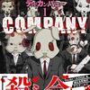 10月24日発売の注目マンガ