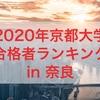 【速報】2020年京都大学合格者ランキング in 奈良