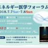 【執筆陣多数参加!】7/7、7/8  エネルギー医学フォーラムが開催されます!