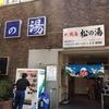 江戸川橋 松の湯 壁画にある3人の裸婦画は圧巻、地域の人に愛されている銭湯