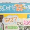 自由研究にも使える⁉『読売KODOMO新聞』の活用方法