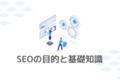 コンテンツマーケティングの成果に貢献する「SEO」の基礎知識と目的