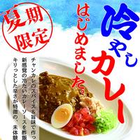夏の新名物は「冷やしカレー」!?チャンピオンカレーが新感覚金沢カレーを7/13より販売!