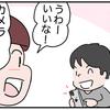 ほのぼのリベラル漫画「金子社長とのMTGタイム」