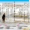 森崎和江の「八百比丘尼」の旅に思いを馳せつつ、新たに「八百比丘尼」を語り起こす。