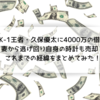 【K-1】現K-1王者 久保優太選手に4000万の借金!?理由や経緯を調べてみた!