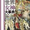 世界女神大辞典