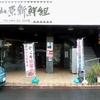 「山原新鮮組」で「牛タンねぎ塩丼」 780−156円(2割引券) #LocalGuides