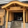 草津温泉・源泉一乃湯に泊まってきた(周辺情報含む)