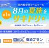 <緊急>期間限定!ANA 国内航空券タイムセール開始!