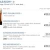 【ホテル予約】Hilton Garden Inn Moscow Krasnoselskayaを予約しました。 ※追記あり