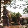 home / 三田村組 @ 中野ザ・ポケット