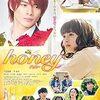 『honey』配信はHulu・U-NEXT・Netflix・dTVどこで見れる? 平野紫耀
