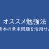 【薬剤師国家試験勉強法】青本の章末問題を活用せよ!