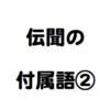 伝聞の付属語 〜人称代名詞 ②