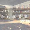 渋谷にある「森の図書室」は本好きが集まるお出かけスポット!