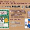 "【2018.Mar. 台湾ZINE展】#ZINEDAYTAIWAN vol.2 ""委託""出展的通知(委託出展の告知)"