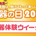 【イベント情報】楽器体験ウィーク(エレキギター編)!!6/3(土)