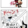 【犬漫画】姉妹は仲良く!