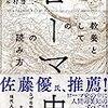 【読書感想】教養としての「ローマ史」の読み方 ☆☆☆☆