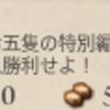 艦これ 任務「五周年任務【肆:演習】」
