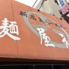 麺屋元就(中区)豚骨醤油ニンニクら〜めん細麺