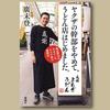 #廣末登「ヤクザの幹部をやめて、うどん店はじめました。 極道歴30年中本サンのカタギ修行奮闘記」