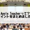 Apple好きな教師にオススメ!Apple Teacherについての4つのポイント!